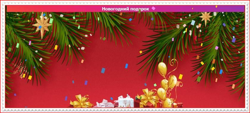 [Лохотрон] huawei.gifts Новогодний подарок Huawei – отзывы, развод, мошенники!