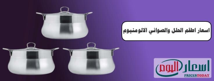 اسعار اطقم الحلل والصواني الالومنيوم في مصر 2021 بجميع انواعها ومقاساتها