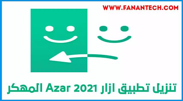 تحميل برنامج ازار Azar Mod Apk 2021 مهكر اخر اصدار برابط مباشر