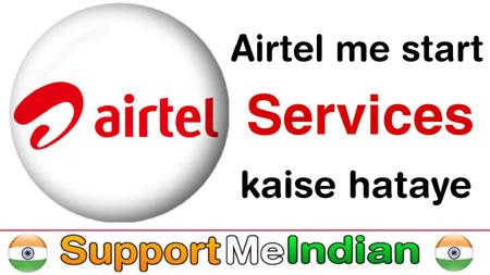 Airtel में service कैसे हटाये या stop करे