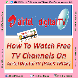 Tags – how to hack Airtel Digital tv, hack digital tv, hacking of airtel digital tv, how to watch channels for free in airtel digital tv, newly trick to watch free channels airtel digital TV, airtel dth hack, latest airtel hack, airtel digital tv hack, free watch channels, airtel dth hack, how to hack airtel digital TV DTH, Airtel digital TV hack trick, watch for free, watch free channels on Airtel Digital TV hacking tricks for DTH, how to hack Airtel Digital TV Channels,