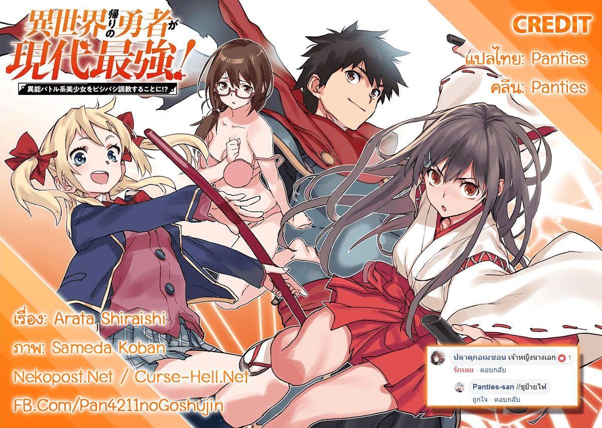 อ่านการ์ตูน Isekai Kaeri no Yuusha ga Gendai Saikyou ตอนที่ 1.1 หน้าที่ 25