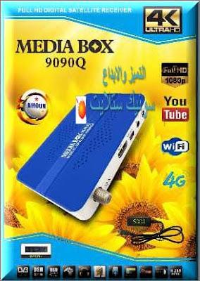 الحل الاكيد معظم مشاكل  MEDIA BOX 9090Q