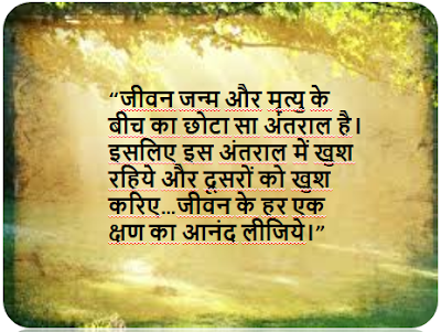 Bk shivani latest thoughts in hindi