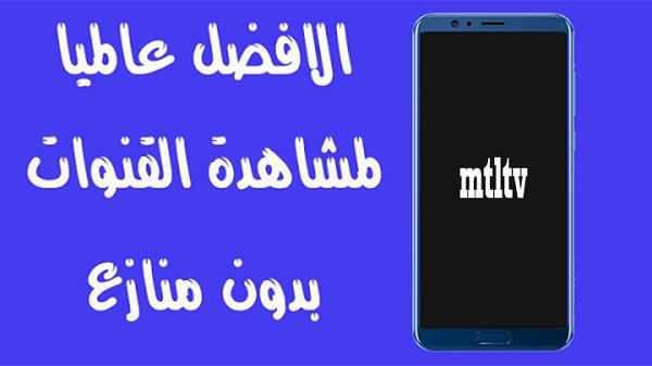 تحميل تطبيق mtltv لمشاهدة القنوات الفضائية على هاتفك بدون تقطيع
