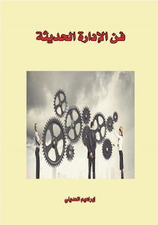 تحميل كتاب فن الإدارة الحديثة pdf أ. إبراهيم العديلي، مجلتك الإقتصادية