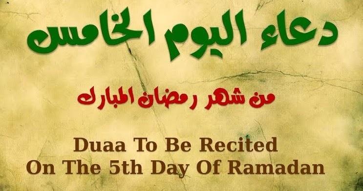 دعاء اليوم الخامس من رمضان 2019