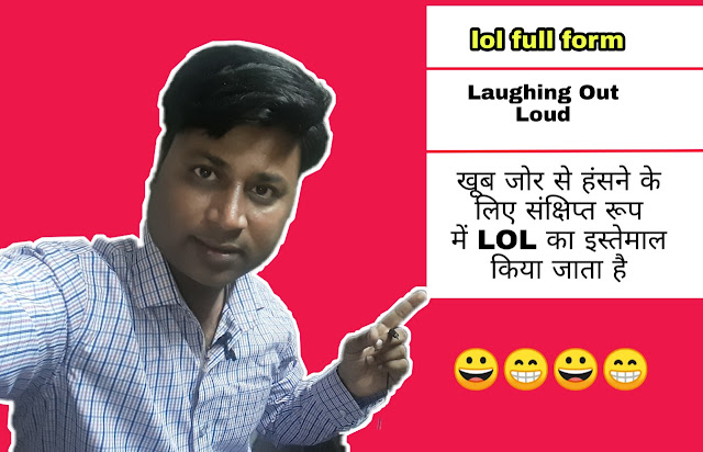 What Is LoL Meaning In Hindi Lol Full Form