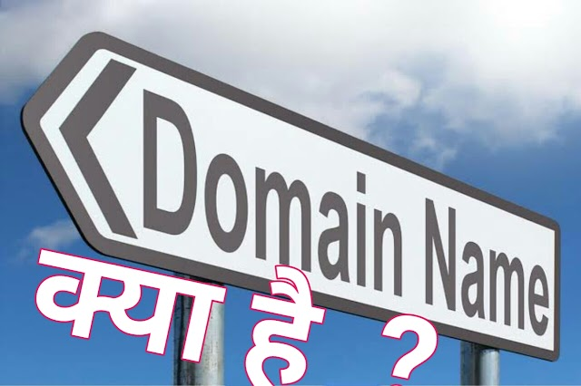 Domain name kya hai । what is domain in hindi