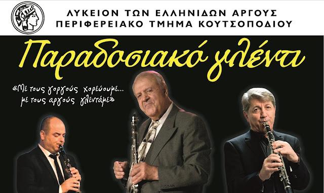 Παραδοσιακό γλέντι από το Λύκειον Ελληνίδων Κουτσοποδίου