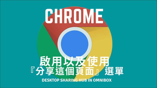 Chrome瀏覽器:如何啟用以及使用『分享這個頁面』( Share This Page ) 選單