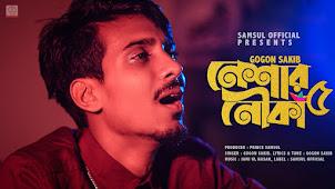 Neshar Nouka 5 Lyrics (নেশার নৌকা ৫) Gogon Sakib | Banglalyrics26