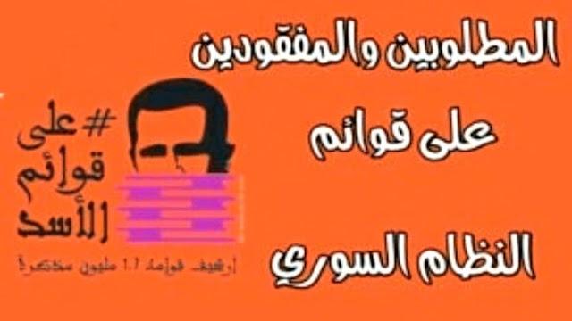 موقع لمعرفة اسماء المطلوبين لسجون نظام الاسد