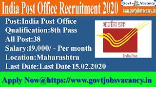 india post recruitment, indian post office recruitment 2020, india post tracking number, post office online, india post recruitment 2020, india post complaint, india post international, india post agent,