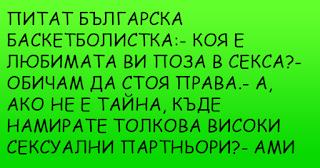 ВИЦОВЕ | Питат българска баскетболистка