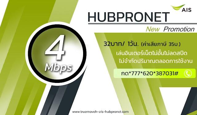 เน็ตเอไอเอส 4Mbps ไม่ลดสปีด32บาทรายวันและเน็ตais 4Mbps 220บาท/7วัน