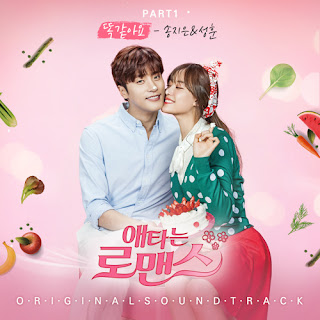 Song Ji Eun, Sung Hoon - Same 똑 같아요 Lyrics with Romanization