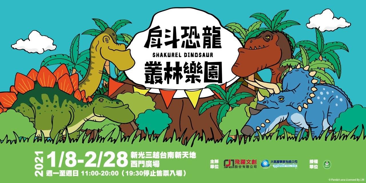 戽斗恐龍叢林樂園|活動