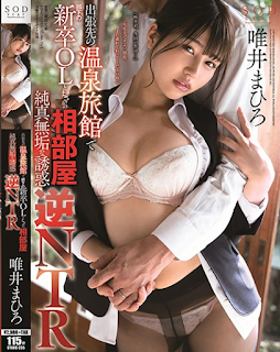 STARS-235 At A Hot Spring Inn On A Business Trip, A New Graduate Of A Subordinate's Office Lady And A Rainy Day Shared Room Innocent Temptation Reverse NTR Mahiro Iii