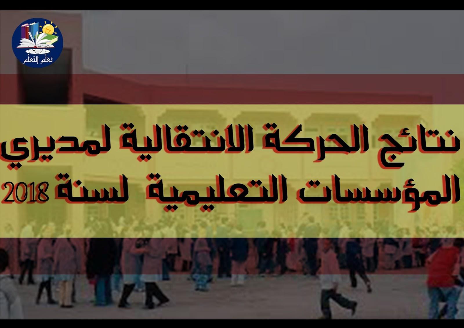 نتائج الحركة الانتقالية لمديري المؤسسات التعليمية  لسنة 2018