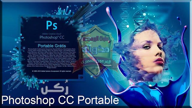 ADOBE PHOTOSHOP CC LITE PORTABLE |  فوتوشوب بامميزات راعه جدا CC نسخة محمولة