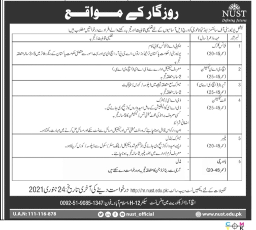 NUST National University of Science and Technology Jobs