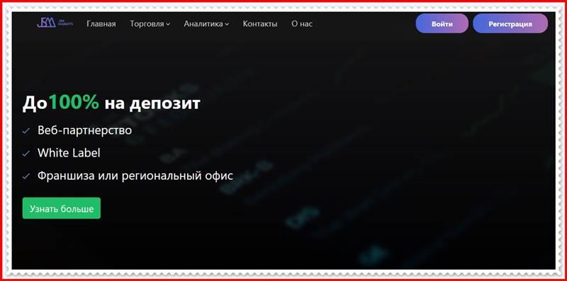 Мошеннический сайт jsm-markets.com – Отзывы, развод! Компания JSM Markets мошенники