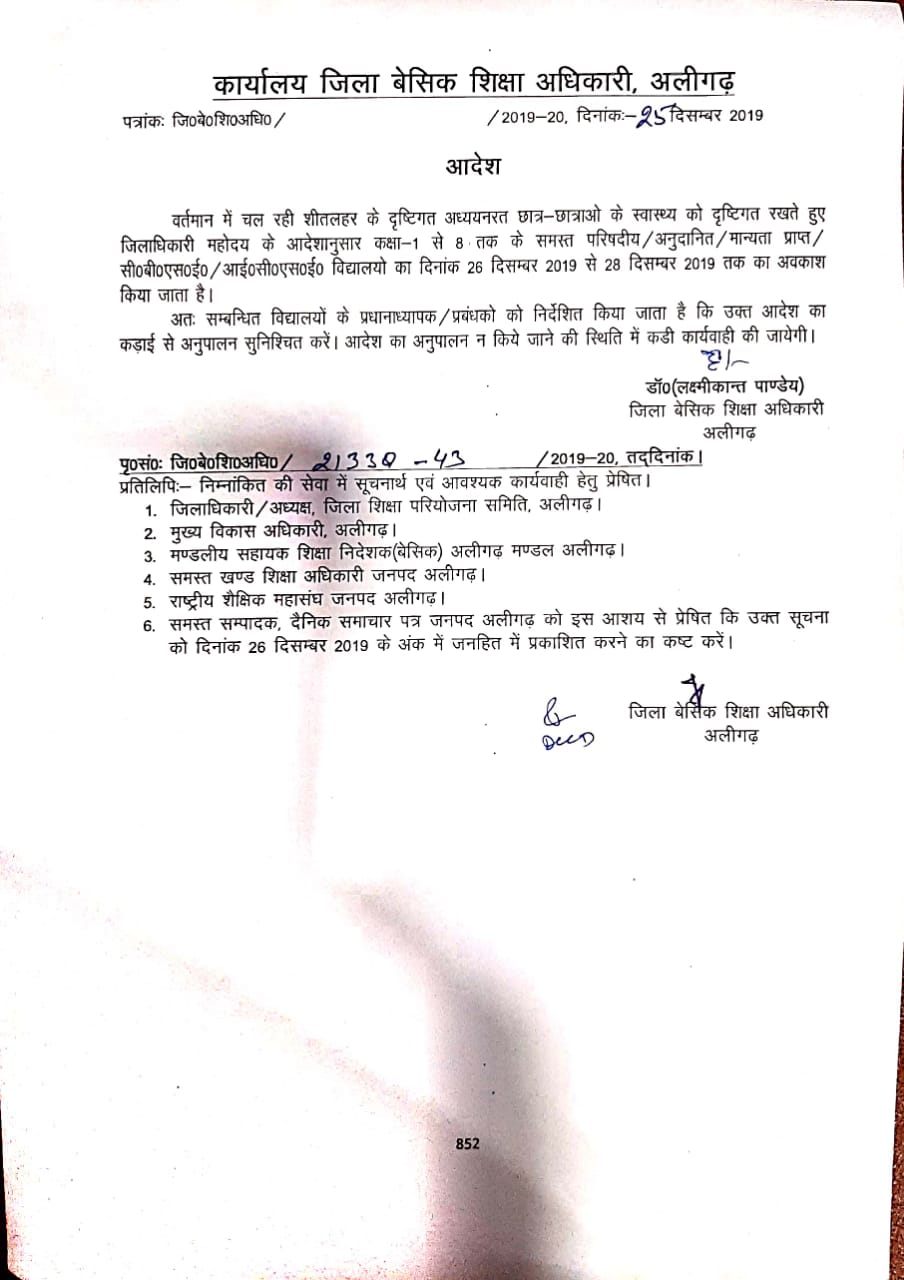 अलीगढ़:- जनपद के कक्षा 1- 8 तक के समस्त विद्यालयों में 28 तक  अवकाश घोषित