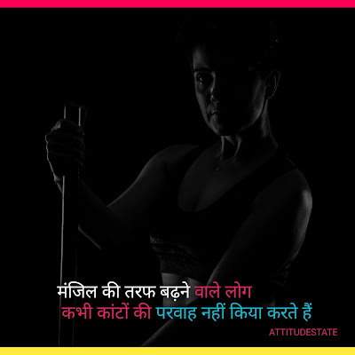 Personality Quotes in Hindi