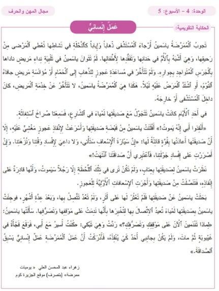 عمل إنساني المستوى الثالث مرجع المفيد في اللغة العربية المنهاج الجديد