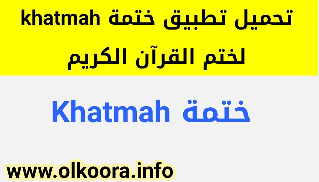 تحميل تطبيق ختمة Khatmah أفضل تطبيق لختم القرآن الكريم في شهر رمضان 2021