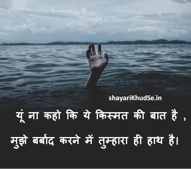Sad Shayari in Hindi Images ,Sad Shayari in Hindi Download ,Sad Shayari in Hindi download