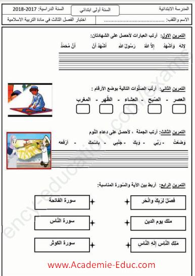 نماذج فروض و اختبارات مادة التربية الاسلامية  للسنة الأولى 1 ابتدائي الجيل الثاني