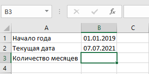 Изменим наше начало года на 01.01.2019.