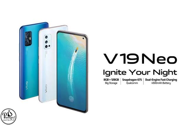 تم اطلاق Vivo V19 Neo رسمياً | سعر ومواصفات فيفو V19 Neo