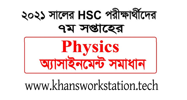 HSC Physics 7th week Assignment Answer 2021