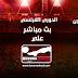 مشاهدة مباراة باريس سان جيرمان ونيم أولمبيك بث مباشر بتاريخ 11-08-2019 الدوري الفرنسي