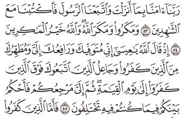 Tafsir Surat Ali Imron Ayat 51, 52, 53, 54, 55