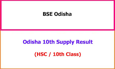 Odisha 10th Class Supply Time Table