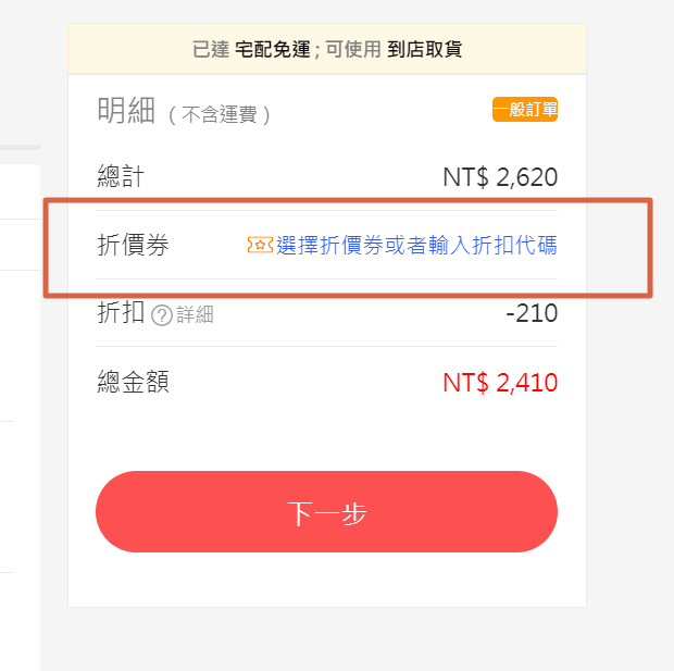 【家樂福】折扣碼/折價券/優惠券/coupon 11/3更新