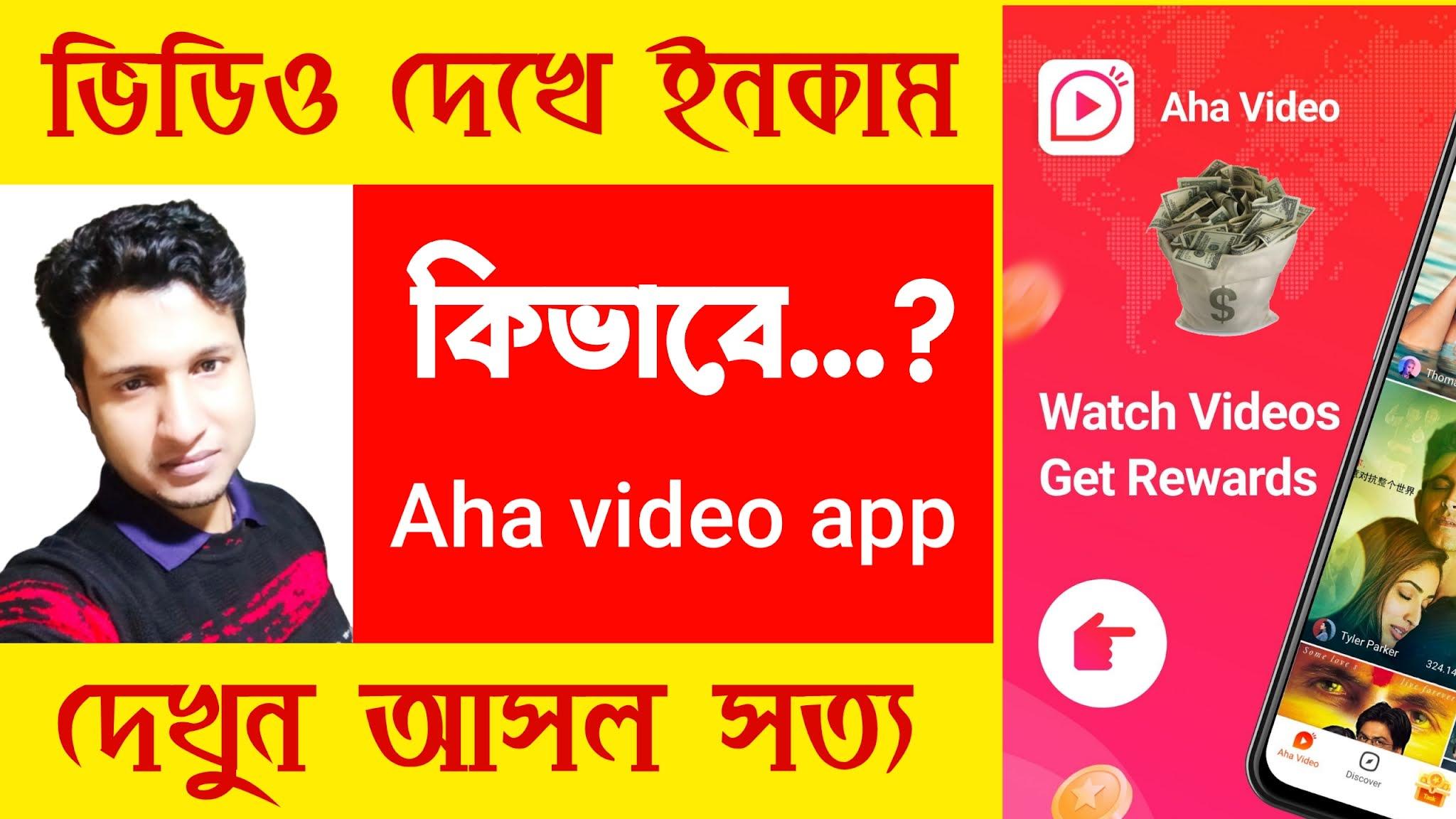 Aha video app    Make money online    Aha Video Earning App 2021