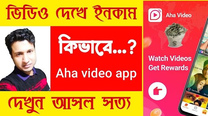 Aha video app || Make money online || Aha Video Earning App 2021