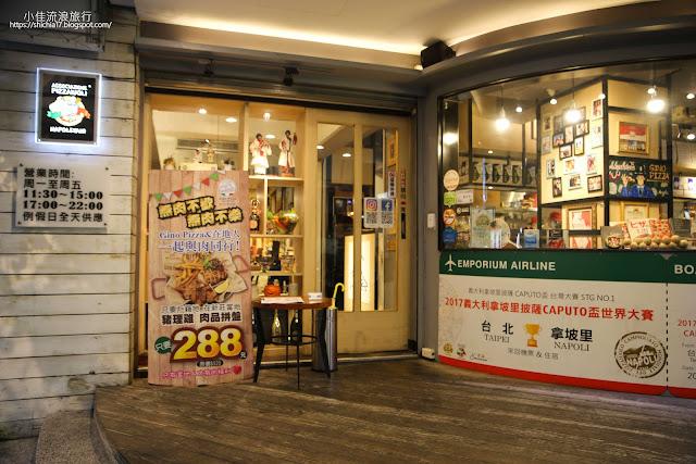 Gino Pizza新莊店