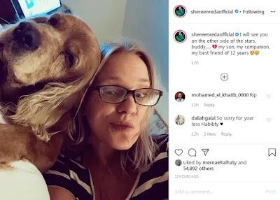 شيرين رضا تودع كلبها بكلمات مؤثرة فى صورة سيلفى على الإنستجرام