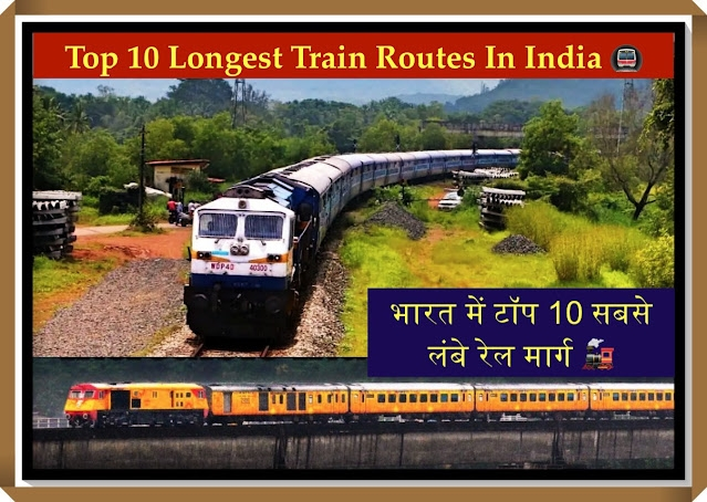 Top 10 Longest Train Routes In India