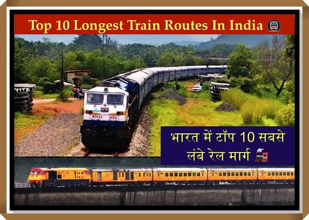 भारत में टॉप 10 सबसे लंबे रेल मार्ग कौन से हैं 🚂 | Top 10 Longest Train Routes In India 🚇