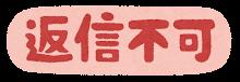 オンラインステータスのイラスト文字(返信不可)
