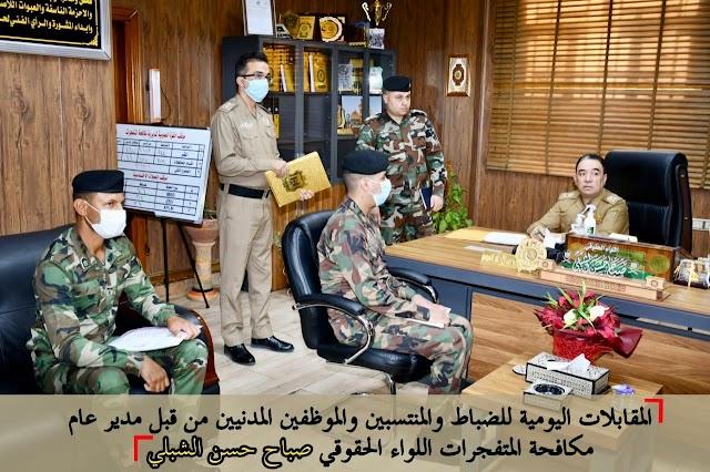 مقابلات اليومية للسيد مدير عام مكافحة المتفجرات اللواء الحقوقي ( صباح حسن الشبلي )