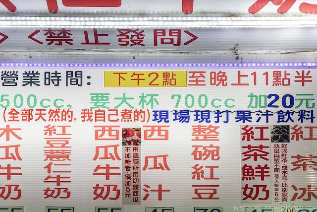 MG 7562 - 永德堂薏仁牛奶,千萬不要隨便叫老闆為阿伯!不照規定買不到飲料~