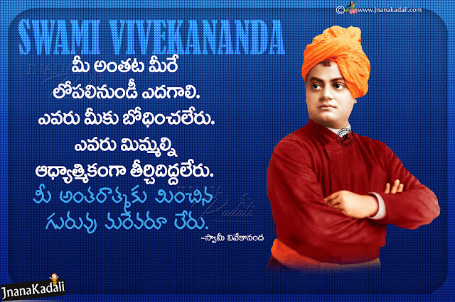 swami vivekananda motivational words in telugu, famous swami vivekananda trending life changiing words